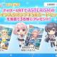 ポニーキャニオンとhotarubi、『Re:ステージ!プリズムステップ』で『オンゲキ』コラボ記念の第2弾プレゼントキャンペーンを開始