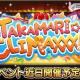 バンナム、『デレステ』で期間限定イベント「TAKAMARI☆CLIMAXXX!!!!!」を6月21日15時より開始! 喜多見柚、南条光ら5人のアイドルが登場