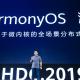 ファーウェイ、自社OS『HarmonyOS』を発表 今年後半に搭載製品を発売へ