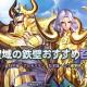 テンセント、『聖闘士星矢 ライジングコスモ』で「聖域の鉄壁おすすめ召喚」を開催!「白羊宮」「金牛宮」を守る黄金聖闘士をピックアップ