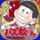 ディ・テクノ、「おそ松さん」のパズルゲームアプリ『パズ松さん』のサービスを2018年4月27日をもって終了