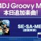 ブシロード、『D4DJ Groovy Mix』で「SE・SA・ME」原曲を譜面実装