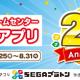 GENDA SEGA Entertainmen、「SEGAプラトン」2周年を記念した感謝イベントを6月25日より開催!