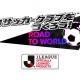 セガゲームス、『プロサッカークラブをつくろう! ロード・トゥ・ワールド』で1周年記念 SUPER STAR FESを開催 限定の新★5 選手が登場!!