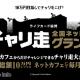 カヤック、「RANKERS」で全国約1,000店舗のネットカフェを対象とした「元祖チャリ走 全国ネットカフェグランプリ」を開催