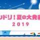 ブシロード、今夏に向けてのバンドリ!新情報を多数発表する「バンドリ!夏の大発表会 2019」を7月17日に秋葉原某所で開催!