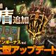 Aiming、『トライリンク 光の女神と七魔獣』で大型アップデートを実施 ナイト用新武器種「双盾」やログインボーナス機能を追加