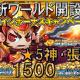 Rekoo Japan、『三国海戦オンライン』で新ワールド開設を記念したログインキャンペーンを実施 7日目には「★5神・張飛」が手に入る!