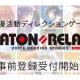i-tron、声優活動ディレクションゲーム『バトン=リレー』の事前登録開始! グリー系のポケラボも参画!
