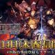 スクエニ、『FFBE 幻影戦争』が11月14日に配信開始決定! iOS版の事前登録もスタート