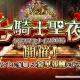 Netmarble Games、『セブンナイツ』でクリスマスキャンペーン「クリスマスナイツ 2016」を開催 期間限定のクリスマス衣装も