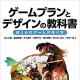 クリーク&リバー、書籍『ゲームプランとデザインの教科書』発売記念イベントを12月3日開催…トップクリエイターがゲームプランナーとして成功する方法を伝授