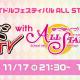ブシロード、「月刊ブシロード TV」にて『ラブライブ!スクールアイドルフェスティバル ALL STARS』特番を放送!