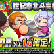 KONAMI、『実況パワフルプロ野球』で「応援団 世紀末北斗高校攻略ガチャ」を開催!