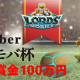 IGG、『ロードモバイル』がVtuber参加型の大会「Vtuber ローモバ杯」を開催 優勝賞金は100万円!