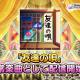 バンナム、『デレステ』で喜多見柚と堀裕子がカバーする「ゆず」の楽曲「友達の唄」を追加!