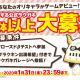 タイトー、『ラクガキ キングダム』でゲームに登場する「公式ラクガキ」100体以上を募集! CβTの参加者追加募集も開始