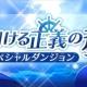 FUNPLE STREAM、『ファンタジースクワッド』で新イベント「海翔ける正義の蒼刃」を開催 イベントをクリアして限定英雄「ロフタス」をゲット