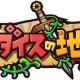 サンエル、新感覚すごろくRPGアプリ『エルダイスの地図』のiOSアプリ版をリリース CVに声優の杉田智和さん、小林ゆうさんらを起用