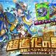 アソビズム、『ドラゴンポーカー』で復刻スペシャルダンジョン「超進化の野獣」を開催!