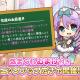 ポニーキャニオンとhotarubi、『Re:ステージ!プリズムステップ』で「気まぐれおまけ付きピックアップガチャ」開催!