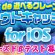 アンテポスト、スマホで遊べるクレーンゲーム『クラウドキャッチャー』iOS版のクローズドβテスト&事前登録キャンペーンを開始
