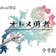 【速報】レベルファイブ、新作アプリ『オトメ勇者』を今冬配信予定 同社が手掛ける乙女ゲーム