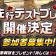 カヤック、7月配信予定の大規模喧嘩タクティクス『東京プリズン』で先行テストプレイを開催決定 総額50万円分のギフトカードが当たる事前登録キャンペーンも