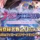 Netmarble Games、『ナイツクロニクル』の事前登録者数が20万人を突破! キャラクター紹介PV第1弾 男性編を公開!