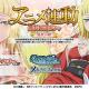 WFS、『ダンメモ』で人気キャラ「春姫」が★4で登場! 春姫ピックアップの「アニメ連動無料11連ガチャ 狐妖の姫」は11連ガチャが2回無料