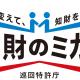 特許庁と内閣府沖縄総合事務局、知財セミナー「知財のミカタ~巡回特許庁 in OKINAWA~」を来年1月に開催決定!