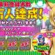 Snail Games Japan、『チャイムが鳴ったら!』の事前登録者数が3万人を突破 5000ダイヤを全員にプレゼント確定