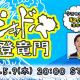 CyberZ、「OPENREC」の公式番組「シャドバ登竜門」に霜降り明星・粗品さんの生出演が決定! 5月9日の「目指せ道場!シャドバ登竜門!!」に挑戦者として登場