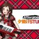 ブシロードとCraft Egg、『ガルパ』で「Afterglowの夕焼けSTUDIO+」を本日21時より放送!