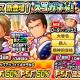 KONAMIの『実況パワフルサッカー』がApp Store売上ランキングで230位→21位に急上昇 レジェンド選手「カーン」と「マテウス」が新登場で
