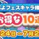 セガ、『ぷよぷよ!!クエスト』でぷよフェスキャラ確定「6月お得な10連ガチャ」を開催!