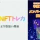 NFTマーケットプレイス「Coincheck NFT(β版)」で「SKE48」のデジタルトレーディングカードを販売! 6月16日より