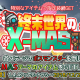UtoPlanet、『イキノコレ!終末世界』でクリスマスイベントを開催 期間限定「X-MASガチャ」では特別キャラの獲得も