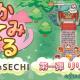 IKAZUCHI、まったり神社経営SLG『かみてる』をHTML5ゲームPF「OhSECHI」で配信開始!