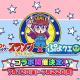 セガゲームス、『ぷよぷよ!!クエスト』で『Dr.スランプ アラレちゃん』とのコラボを7月12日から開催