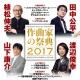 2083、日本を代表する作曲家が一堂に会したアニメ、ゲーム、特撮の楽曲を演奏するオーケストラコンサートを開催 植松伸夫氏らが出演