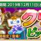 システムソフト・アルファー、『萌え戦』でクリスマスイベント第2弾を11日より開催!