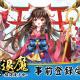 MorningTec Japan、2018年夏配信予定の和風放置系RPG『百姫退魔-放課後少女-』の事前登録を開始!