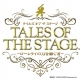 バンナム、「テイルズ オブ ザ ステージ」の新作『テイルズ オブ ザ ステージ -ローレライの力を継ぐ者-』を2018年に開催決定!