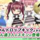 サイバーステップ、『ゲットアンプドモバイル』で『邪神ちゃんドロップキック』のスキン登場!!