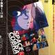 ぴあ、TVアニメ「スペースコブラ」全31話を3巻に分けて完全収録する『COMPLETE DVD BOOK』シリーズを来年1月から月1回ペースで刊行!