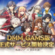 USERJOY JAPAN、DMM GAMES版『英雄伝説 暁の軌跡モバイル』を7日に正式サービス開始!