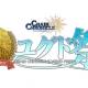 """セガゲームス、『チェインクロニクル3』の4周年を記念したファン感謝イベント""""ユグド祭2017""""を7月22日に東京ビッグサイトで開催"""