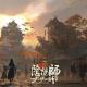 NetEase Games、和風カードRPG『陰陽師 本格幻想RPG』シリーズ最新作『陰陽師:ザ・ワールド』をリリース予定