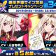 StudioZ、『ホップステップジャンパーズ』にて元吉有希子さんの直筆サイン色紙プレゼントキャンペーンを開始!
